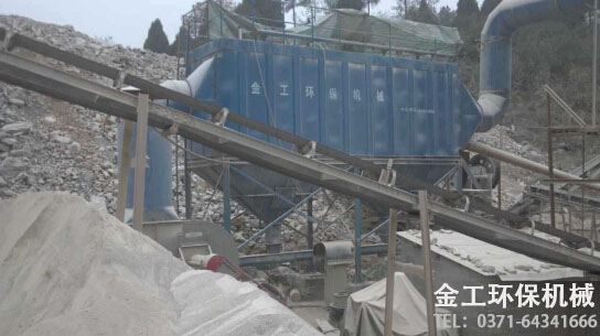 滑石料厂除尘器现场(3)