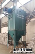 巩义长城耐火材料厂除尘器