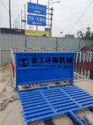郑州亚伟市政工地洗车机安装现场
