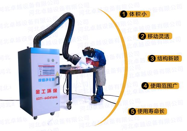 焊烟净化器的正确操作和使用