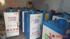 金工环保机械焊烟净化器发
